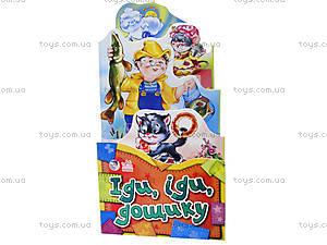 Детская книга-раскладушка «Иди, иди дождик!», А18228У
