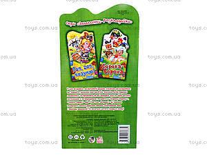 Детская книга-раскладушка «Гоп, гоп козочка!», А18226У, купить