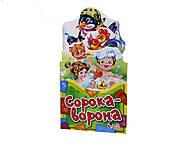 Детская книга-раскладушка «Сорока-ворона», А18233У, купить