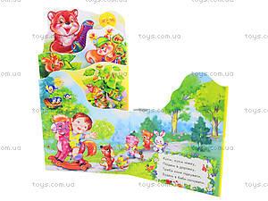 Детская книга-раскладушка «Ладе-ладушки», А18230У, купить