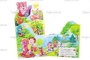 Детская книга-раскладушка «Ладе-ладушки», А18230У, цена