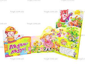 Детская книга-раскладушка «Ладе-ладушки», А18230У, игрушки