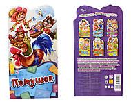 Детская книга с раскладушками «Петушок», А404011Р
