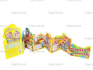 Детская книга-раскладушка «Сорока-белобока», А404003Р, фото