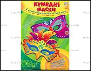 Забавные маски для малышей , С422066У