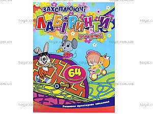 Детские игры «Увлекательные лабиринты», 5199
