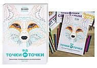 Обучающая книга «Від точки до точки», Z101013У, купить
