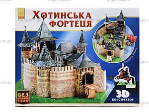3D конструктор «Замки Украины: Хотинская крепость», С575003У