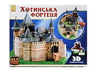 3D конструктор «Замки Украины: Хотинская крепость», С575003У, фото