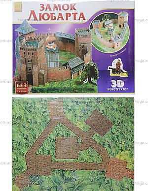 3D конструктор «Замки Украини: Замок Любарта», С575002У