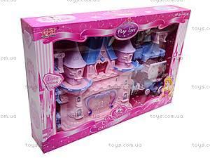 Замок для кукол игрушечный, 8091