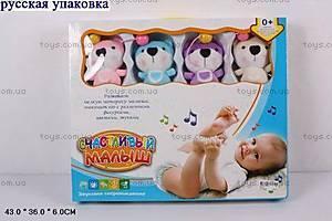 Заводная погремушка на кроватку «Счастливый малыш», 601-8