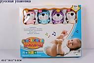 Заводная погремушка на кроватку «Счастливый малыш», 601-8, фото
