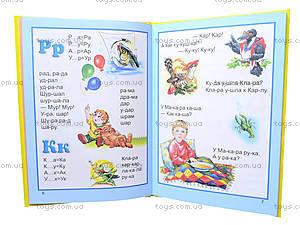 Книга для детей «Букварик», Талант, купить