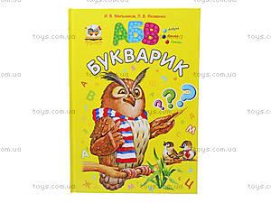 Книга для детей «Букварик», Талант
