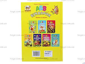 Книга для детей «Букварик», Талант, фото