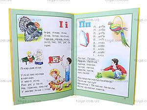 Книга «Завтра в школу: Букварик», Талант, фото