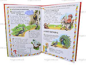 Книга «Завтра в школу: Чтение по слогам», Талант, цена