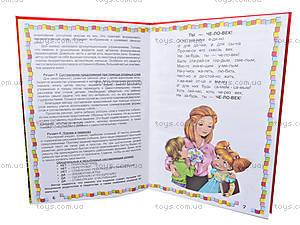 Книга «Завтра в школу: Чтение по слогам», Талант