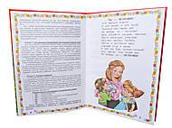 Книга «Завтра в школу: Чтение по слогам», Талант, фото
