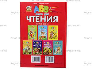 Книга «Завтра в школу: Чтение по слогам», Талант, детские игрушки