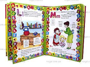 Детская книга «English для детей», Талант, фото