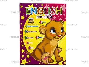 Детская книга «English для детей», Талант