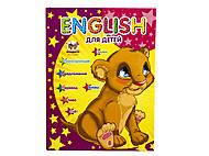 Детская книга «English для детей», Талант, купить
