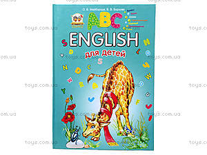Завтра в школу «English  для детей», Талант