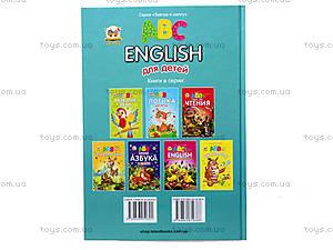 Завтра в школу «English  для детей», Талант, отзывы