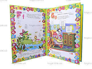 Книга «Завтра в школу: English для детей», Талант, фото