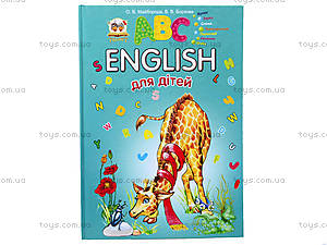 Книга «Завтра в школу: English для детей», Талант
