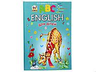 Книга «Завтра в школу: English для детей», Талант, купить