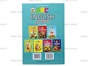 Книга «Завтра в школу: English для детей», Талант, отзывы