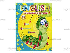 Завтра в школу «English в картинках для детей», Талант