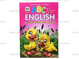 Книга «Завтра в школу: English в картинках для детей», Талант