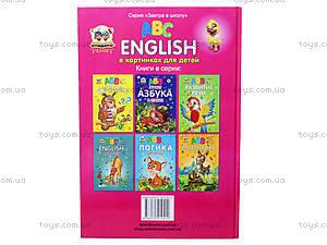 Книга «Завтра в школу: English в картинках для детей», Талант, отзывы