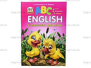 Книга для детей «Завтра в школу: English в картинках», Талант
