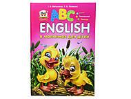 Книга для детей «Завтра в школу: English в картинках», Талант, купить