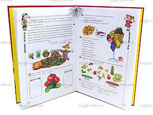 Детская книга «Говорим правильно», Талант, купить