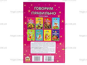 Детская книга «Говорим правильно», Талант, фото