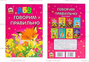 Детская книга «Говорим правильно», Талант