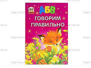 Детская книга «Говорим правильно», Талант, цена