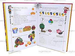 Книга для детей «Говорим правильно», Талант, купить