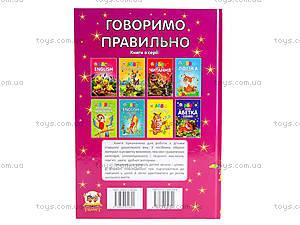 Книга для детей «Говорим правильно», Талант, фото