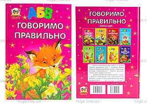 Книга для детей «Говорим правильно», Талант