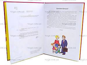 Книга для детей «Говорим правильно», Талант, отзывы