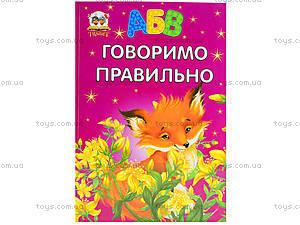 Книга для детей «Говорим правильно», Талант, цена