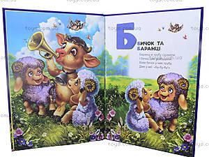 Детская книга «Живая азбука в стихах», Талант, фото