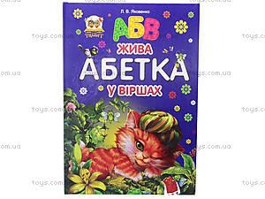 Детская книга «Живая азбука в стихах», Талант